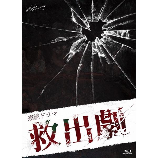 【BD】連続ドラマ「救出劇」