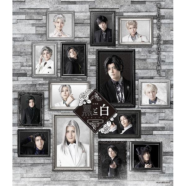 【BD】音楽劇「黒と白 -purgatorium- amoroso」
