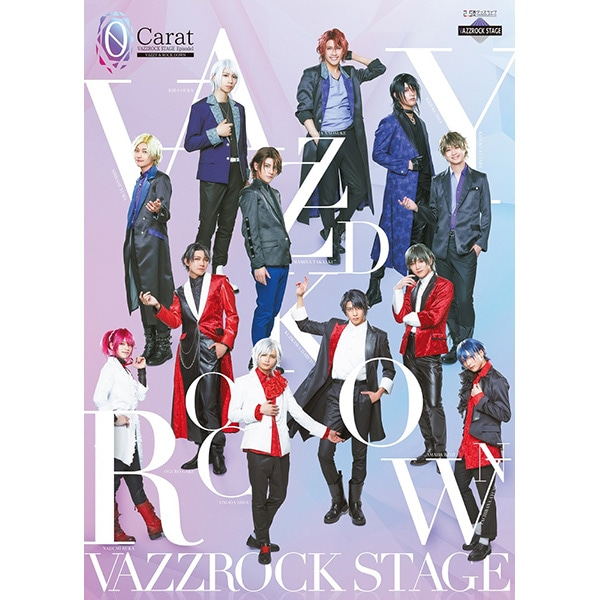 【BD】2.5次元ダンスライブ「VAZZROCK STAGE」Episode1『0 Carat』