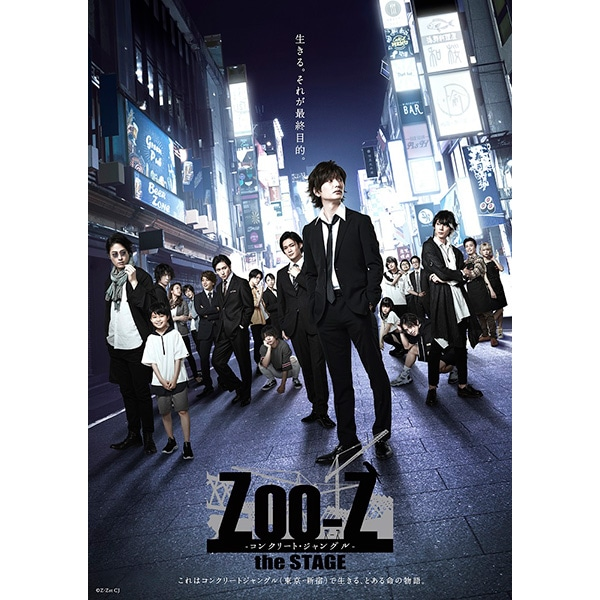 【BD】Zoo-Z the STAGE -コンクリート・ジャングル-