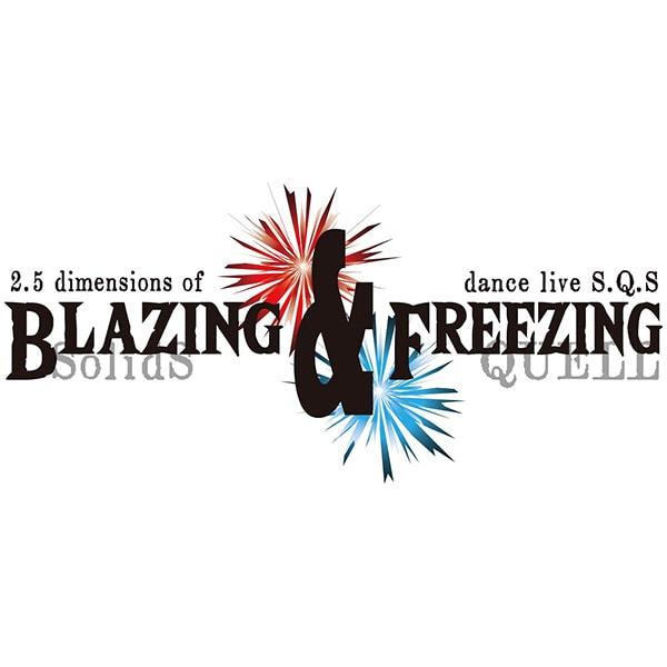 【BD】2.5次元ダンスライブ「SQ」ステージ BLAZING & FREEZING 早期予約特典