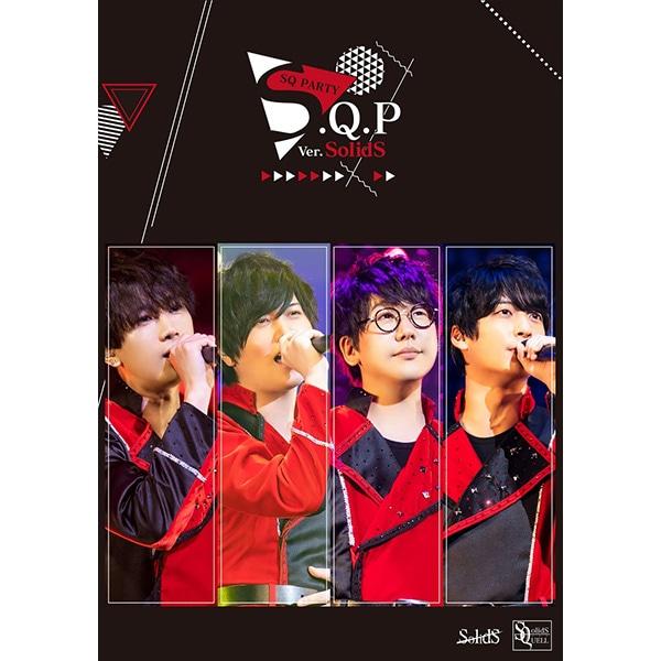 【BD】S.Q.P Ver.SolidS 早期予約特典付き
