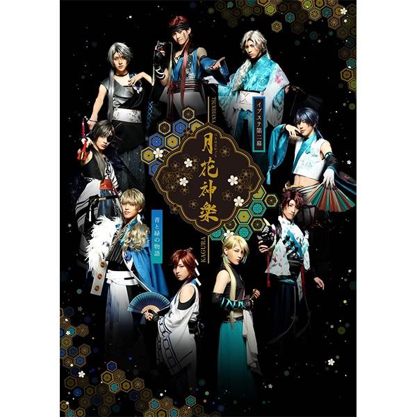 【BD】2.5次元ダンスライブ「ALIVESTAGE」Episode 2『月花神楽 -青と緑の物語-』 早期予約特典付き