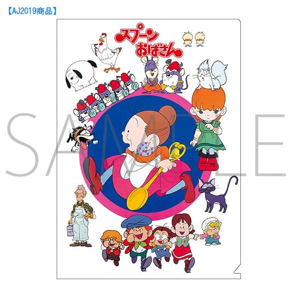 スプーンおばさん クリアファイル【AJ2019商品】