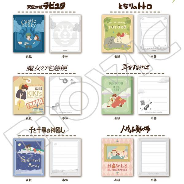スタジオジブリ メモ帳6個セット