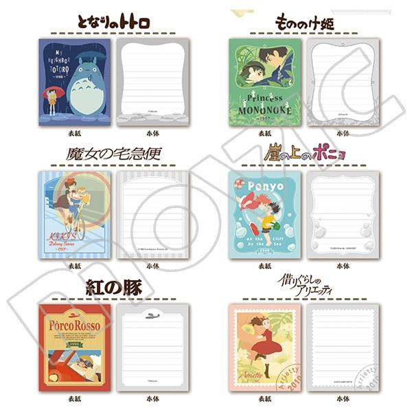 スタジオジブリ ジブリがいっぱい メモ帳6個セット/第2弾