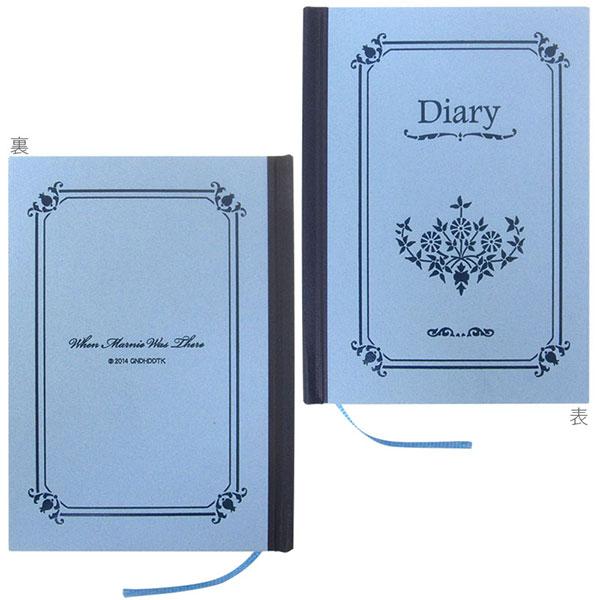思い出のマーニー マーニーの日記帳