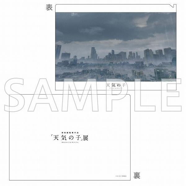 天気の子展 クリアファイル F