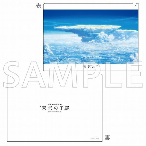 天気の子展 クリアファイル H