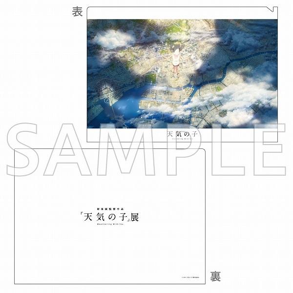 天気の子展 クリアファイル J