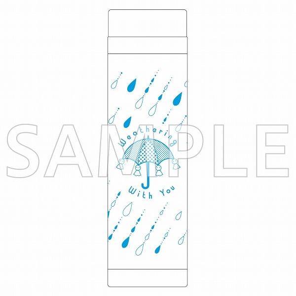 天気の子展 スリムサーモステンレスボトル