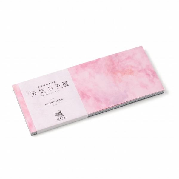 天気の子展 竹尾 一筆箋 ピンク