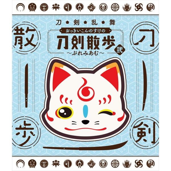 【DVD】刀剣乱舞 おっきいこんのすけの刀剣散歩 弐〜ぷれみあむ〜